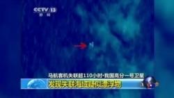 在中国卫星图像显示漂浮物海域未发现失联班机残骸