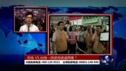 海峡论谈:冻独 VS.台独─民进党进退两难?
