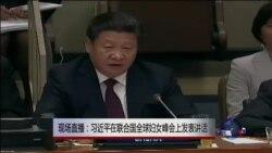 习近平联合国峰会谈女权 维权人士批北京两面手法