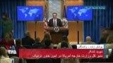 نسخه کامل کنفرانس خبری دیوید شنکر مدیر کل وزارت خارجه آمریکا در امور خاور نزدیک