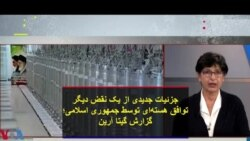 جزئیات جدیدی از یک نقض دیگر توافق هستهای توسط جمهوری اسلامی؛ گزارش گیتا آرین