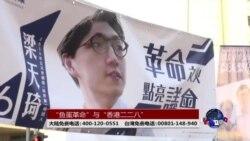 """海峡论谈:""""鱼蛋革命""""与""""香港二二八"""""""
