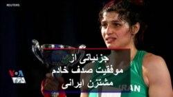 جزئیاتی از موفقیت صدف خادم مشتزن ایرانی در مقابل حریف فرانسوی