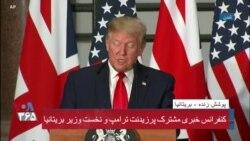 پرزیدنت ترامپ و ترزا می در کنفرانس خبری درباره ایران چه گفتند