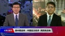 VOA连线(叶兵):美中期选举:中国官方拒评 网民有反响