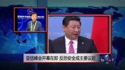 VOA连线:亚信峰会开幕在即,反恐安全成主要议题