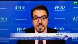 گفتگو با بهنام طالبلو پژوهشگر مسائل ایران در بنیاد دفاع از دموکراسی درباره انتصاب جان بولتون