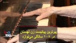 پیرترین پیانیست زن لهستان در ۱۰۸ سالگی مینوازد