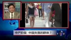 焦点对话:中产阶级,中国失落的群体?