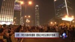 VOA连线:学生与港府陷僵局 香港占中抗议难和平落幕?