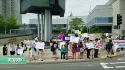 VOA连线:波士顿华人集会,反对亚裔细分法案