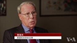 专访美国在台协会主席薄瑞光