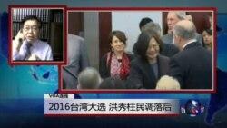 VOA连线:2016年台湾大选 洪秀柱民调落后