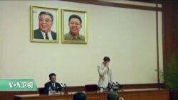VOA连线: 朝鲜释放一名被押美国公民