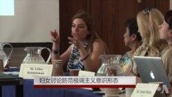 妇女讨论防范极端主义意识形态