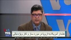 جزئیاتی از تهدید آمریکا به کشورهای اروپایی که قصد دورزدن تحریم های ایران را دارند