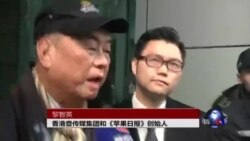 香港壹传媒集团创始人黎智英向警察总部报到