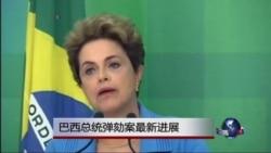 巴西总统弹劾案最新进展