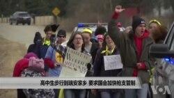 高中生步行到瑞安家乡 要求国会加快枪支管制
