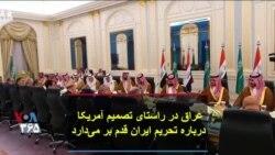 عراق در راستای تصمیم آمریکا درباره تحریم ایران قدم بر میدارد
