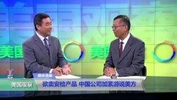 媒体观察:欲卖安检产品,中国公司加紧游说美方