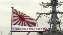 日本解禁集体自卫权与台湾安全