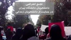 اعتراض دانشجویان دانشگاه تهران: «کلاس درس خالیه، دانشجو زندانیه»