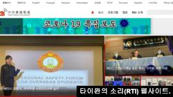 타이완의 소리(RTI) 웹사이트 홈페이지.