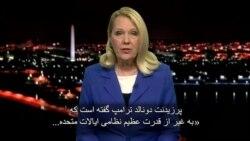 View From Washington: Iran bans Telegram