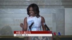 美国公民入籍宣誓 第一夫人到场祝贺
