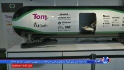 قطارهای نسل آینده؛ گلوله برقی، با سرعت ۱۲۰۰ کیلومتر در ساعت
