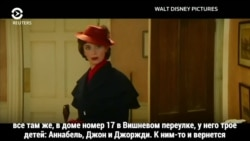 Мэри Поппинс возвращается: в Голливуде сняли продолжение фильме о няне-волшебнице