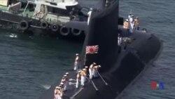 日本潛艇1942年以來首抵悉尼