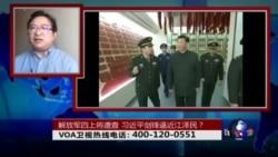 时事大家谈: 解放军四上将遭查,习近平剑锋逼近江泽民?