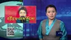 Another Tibetan Activist Dies in Chinese Detention