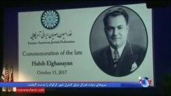 یادبود «حبیب القانیان» تاجر موفق در ایران پیش از انقلاب در لس آنجلس