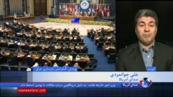 پایان کنفرانس بازسازی عراق و گزارش علی جوانمردی از سومین روز این نشست در کویت