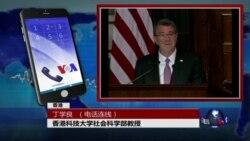 VOA连线(丁学良):美国防长亚太之行讨论军力部署 临时取消访问中国行程