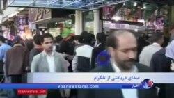 نظر شهروندان ایران در مورد بالارفتن نرخ ارز در برنامه «روی خط»