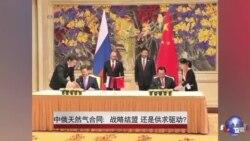 中俄天然气合同:战略结盟 还是供求驱动?