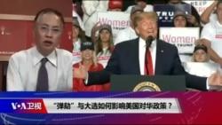 """海峡论谈:""""弹劾""""与大选如何影响美国对华政策?"""