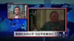 焦点对话: 高调纪念邓小平,习近平有意自比?
