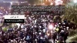 دیدگاه واشنگتن - ایرانیان باید بتوانند نگرانی های خود را آزادانه ابراز کنند