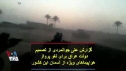 گزارش علی جوانمردی از تصمیم دولت عراق برای لغو پرواز هواپیماهای ویژه از آسمان این کشور