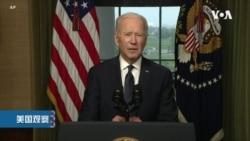 白宫要义: 拜登: 驻阿富汗美军使命已完成,撤军后更能专注应对中国等挑战