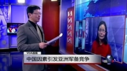 VOA连线: 中国因素引发亚洲军备竞争