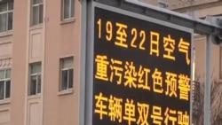 北京周末再啟動重霧霾污染紅色警報