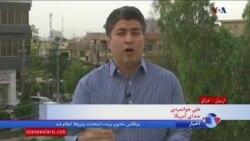 گزارش علی جوانمردی از واکنشها در خاورمیانه به اعلام سیاست جدید آمریکا در قبال ایران