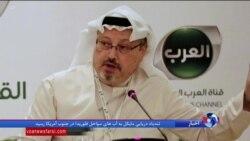 آمریکا از عربستان خواست درباره روزنامه نگار سعودی مفقود شده تحقیقات کامل کند
