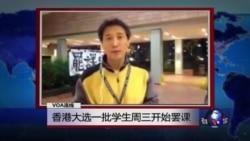 VOA连线: 香港大学一批学生星期三开始罢课
